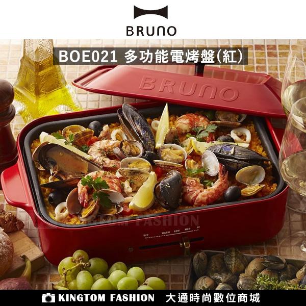 【贈日本不鏽鋼料理夾】日本BRUNO BOE021 多功能電烤盤 無煙 章魚燒 大阪燒 鐵盤 烤盤 公司貨  保固一年  附2個烤盤 平盤+章魚燒盤