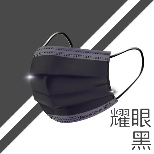 翔榮醫療口罩 耀眼黑口罩 台灣製造 雙鋼印 醫療口罩 MIT 成人口罩( 現貨供應)