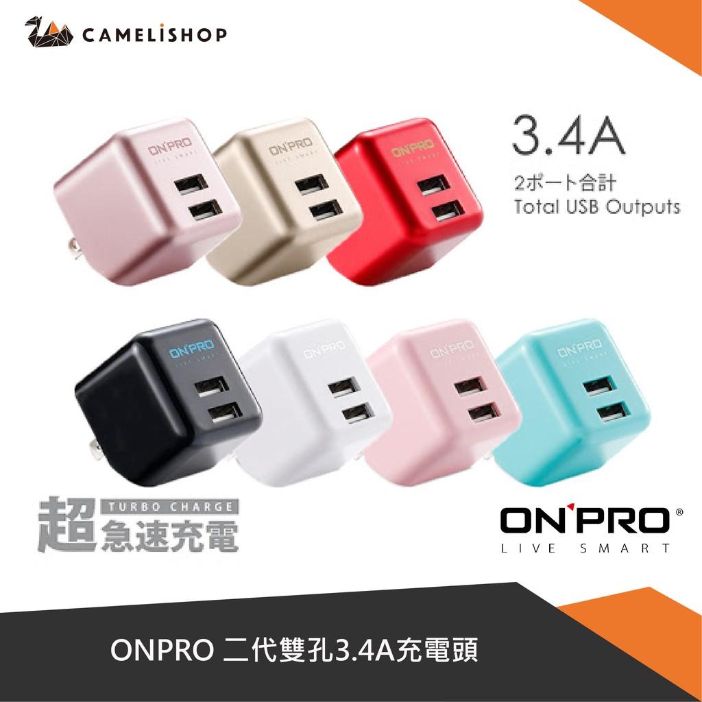 【ONPRO】第二代 急速 雙孔 充電器 UC-2P01 Plus 3.4A 充電頭 豆腐頭 原廠公司貨 保固