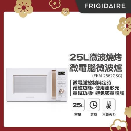 美國富及第Frigidaire  25L 微波燒烤 微電腦微波爐 FKM-2562GSG(附燒烤架)