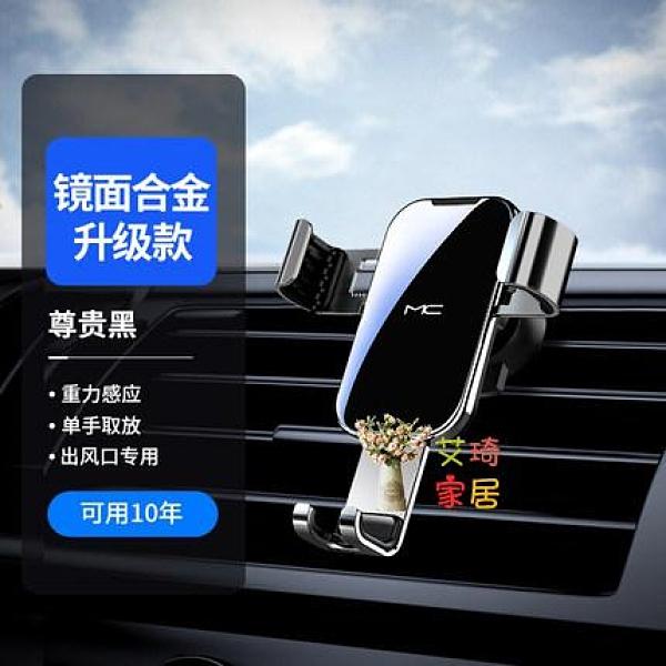 車載手機支架 汽車導航夾支架支撐車用出風口萬能通用吸盤式磁吸車內