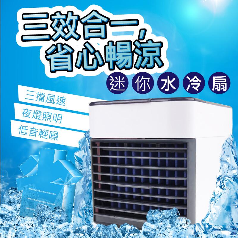 超強降溫迷你水冷空氣扇usb空氣循環扇 電風扇 水冷氣扇 水冷扇 空調移動式冷氣 冷風機 冷風扇