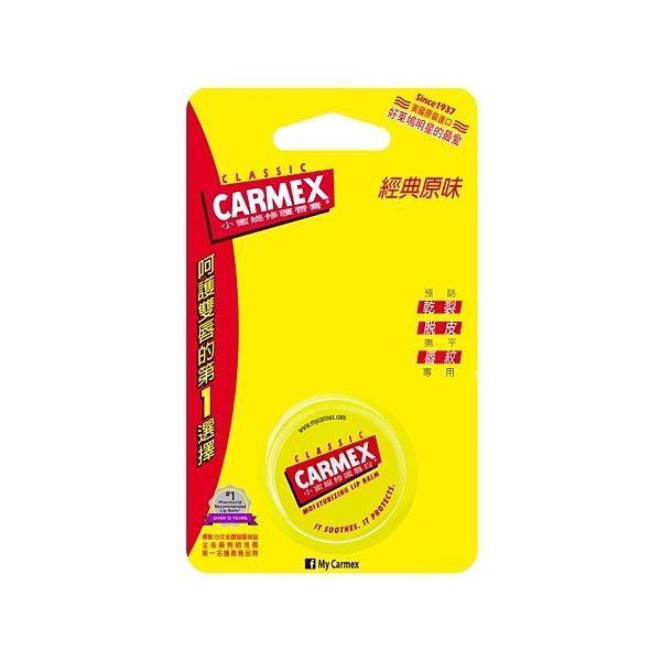 Carmex 小蜜媞 原味修護唇膏(圓罐)7.5g【小三美日】