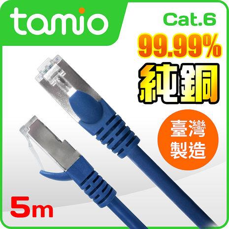tamio Cat.6短距離高速傳輸網路線(5M)
