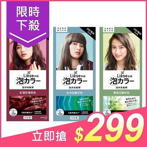 花王LIESE莉婕泡沫染髮劑【小三美日】泡泡染合格上市 $330