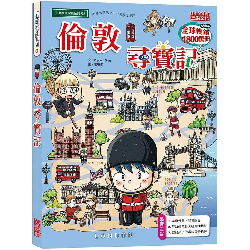 三采 倫敦尋寶記:世界歷史探險41 9789576580321【童書繪本】