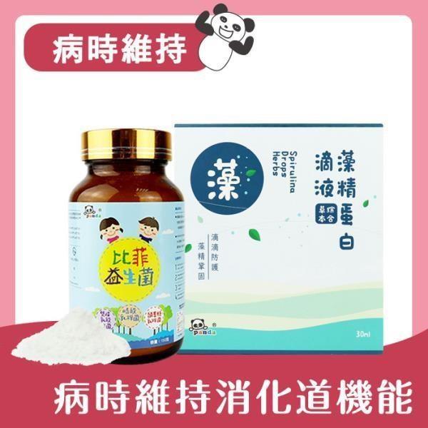 比菲益生菌+藻精蛋白滴液 Panda baby 鑫耀生技