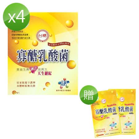 台糖 寡醣乳酸菌(30包/盒)x4盒(加贈好禮)