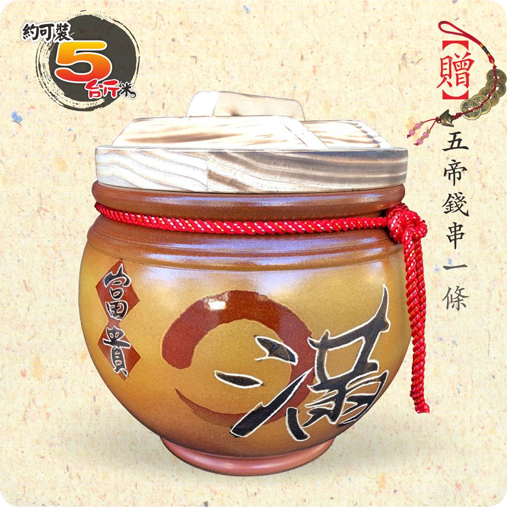 【唐楓藝品米甕】頂級吉利黃平光釉(O滿)(圓滿) | 約裝 5 台斤米