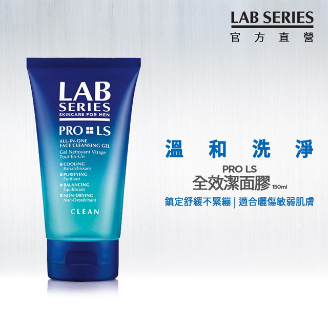 《LAB SERIES》雅男士-PRO LS 全效潔面膠150ml