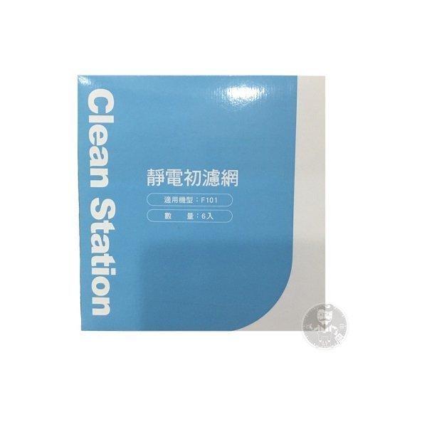 CLEAN STATION 克立淨 F101靜電初濾網 黑皮TIME 16515