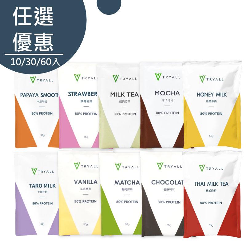 [台灣 Tryall] 全分離乳清蛋白 (35g/包)