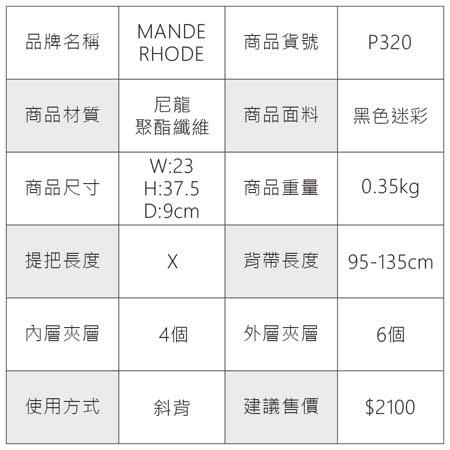 MANDE RHODE - 卡莫雷茲 - 美系潮男風格插扣單肩胸包 - 迷彩黑【P320】
