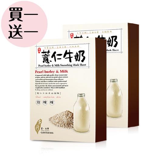 【豐台灣】 薏仁牛奶柔白蠶絲面膜 ( 5入/盒)(買一送一)