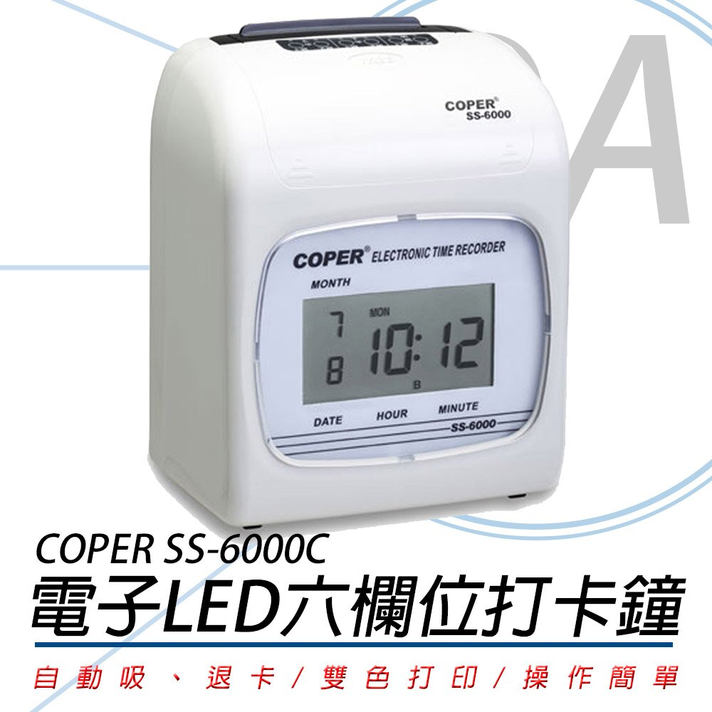 COPER高柏 SS-6000C 六欄位電子LED打卡鐘