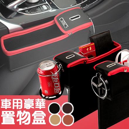 [現貨] 汽車創意用品 多功能車用座椅夾縫水杯架皮質包覆質感零錢收納置物盒儲物盒【QZZZ8127】