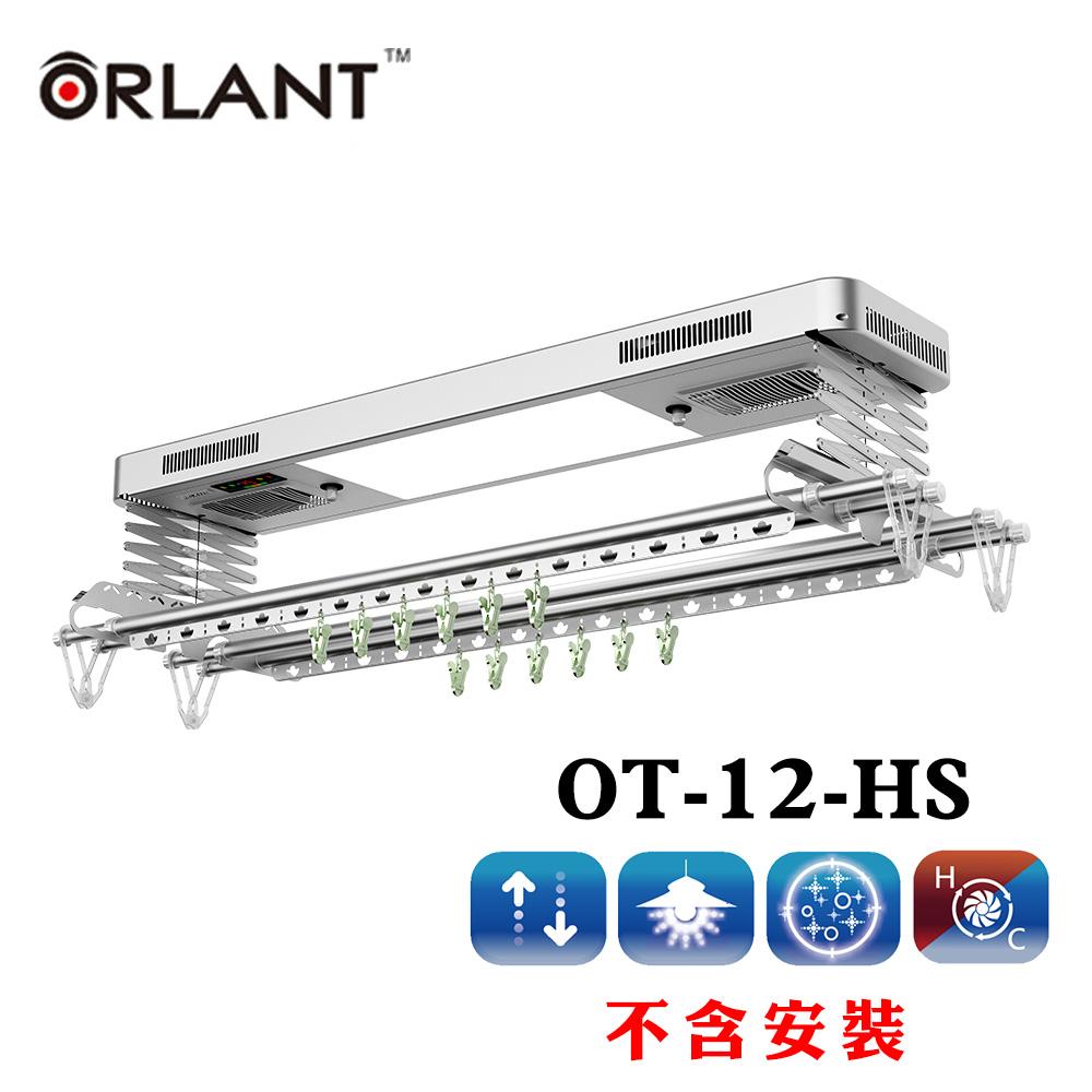歐蘭特 ORLANT 電動遙控升降曬衣架(OT-12-HS)(DIY自行組裝)