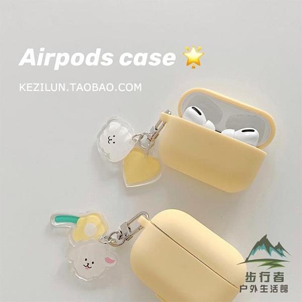 AirPods保護套pro耳機套蘋果無線藍牙矽膠軟殼【步行者戶外生活館】