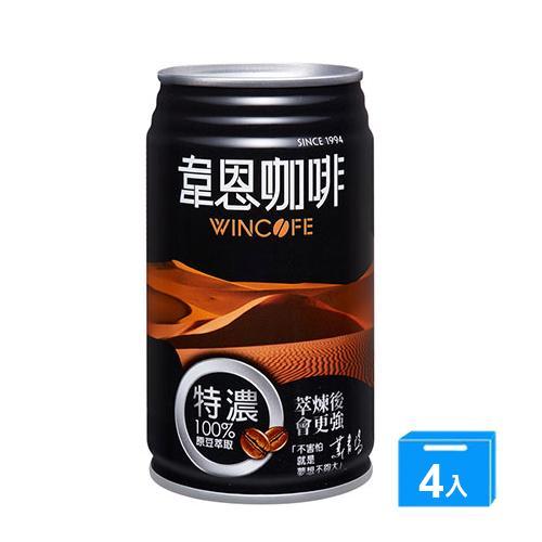 韋恩特濃咖啡320ml x 4【愛買】
