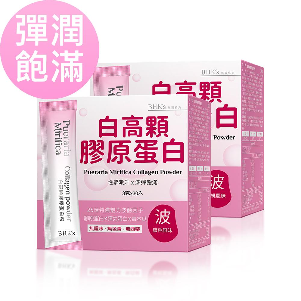 BHK's 白高顆膠原蛋白粉 (3g/包;30包/盒)2盒組【彈潤飽滿】