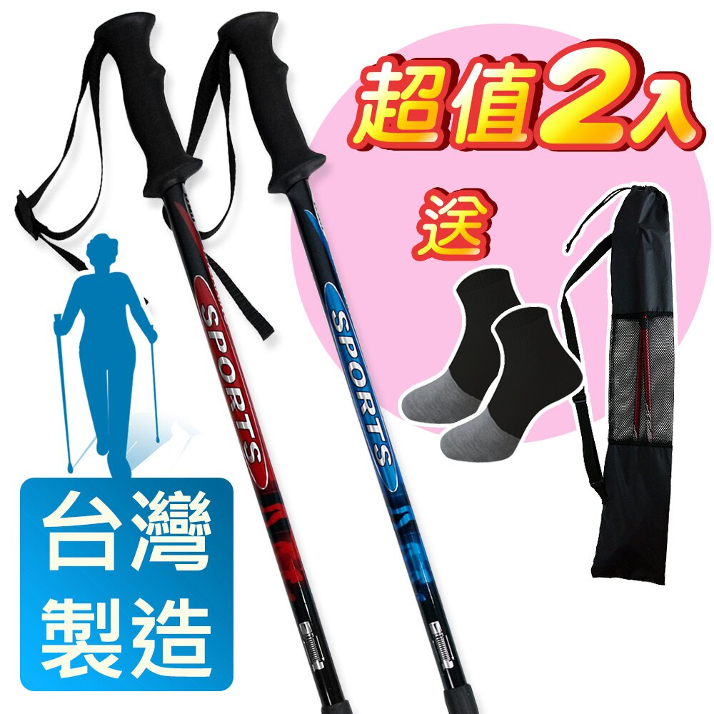 Yenzch 樂齡登山健走杖/三節式 6011鋁合金/直柄(二色可選 2入) RM-10621《贈送背袋+運動襪》