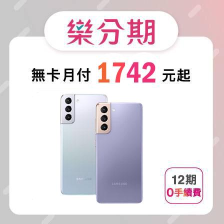 【Samsung】Samsung Galaxy S21+ 5G 6.7吋三主鏡超強攝影旗艦機(8G/128G)-先拿後pay