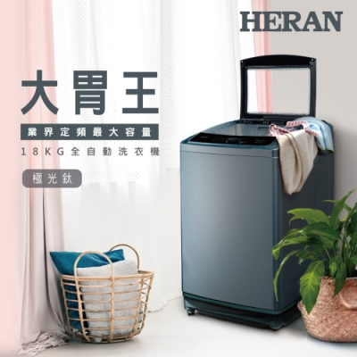 HERAN 禾聯 18KG全自動洗衣機 HWM-1892