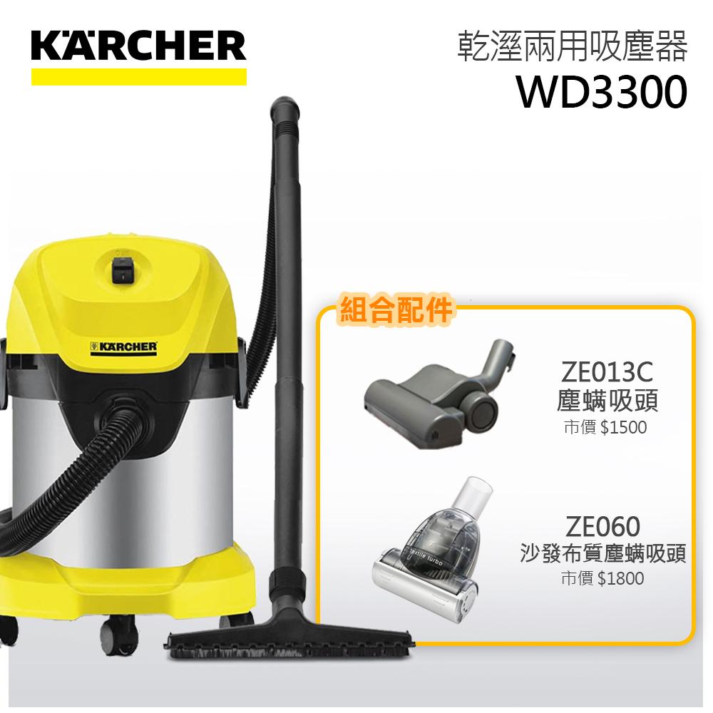 【Karcher 德國凱馳】 乾濕兩用吸塵器 WD3300+ZE060+ZE013C