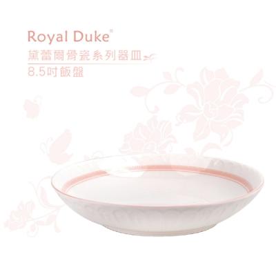 Royal Duke 黛蕾爾骨瓷系列8.5吋飯盤
