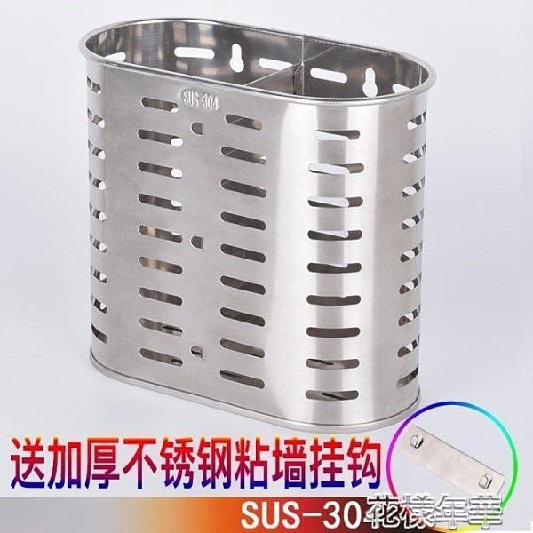 筷子籠304不銹鋼筷子筒家用瀝水免打孔筷子籠快子合筷子簍多功能收納 快速出貨