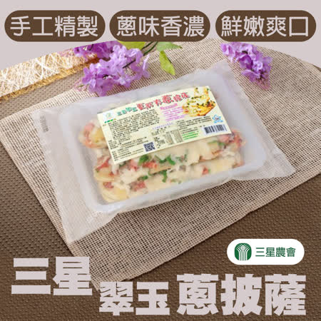 【三星農會】三星翠玉蔥披薩-600g-4片-盒 (3盒一組)