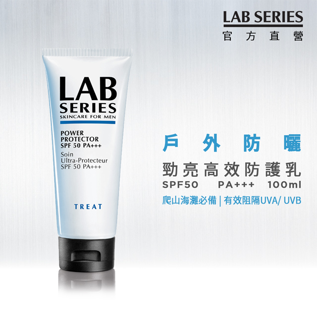 【LAB SERIES雅男士】勁亮高效防護乳SPF50 PA+++100ml