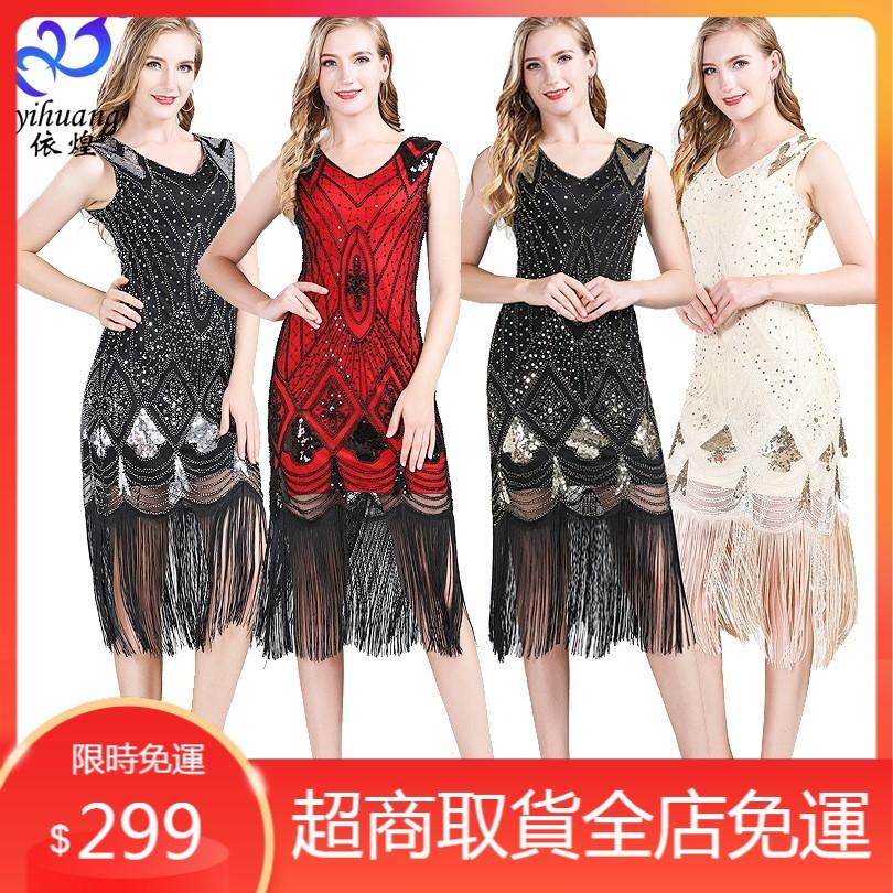 【現貨】1920s復古亮片聚會小禮服連衣裙 V領釘珠亮片流蘇裙大碼宴會晚裝