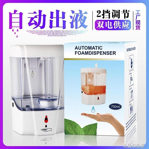 壁掛式皂液器自動洗手液機洗手液感應器手部消毒機廚房水槽皂液器 快速出貨