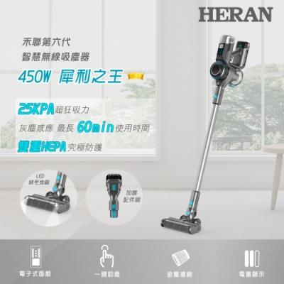 HERAN 禾聯 智慧無線吸塵器 HVC-45EP050