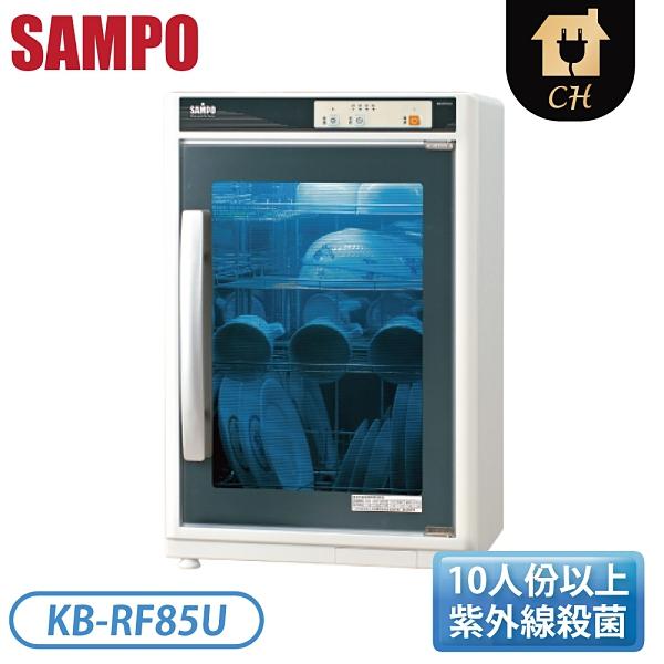 SAMPO 聲寶 四層光觸媒紫外線烘碗機 KB-RF85U【現貨供應中】