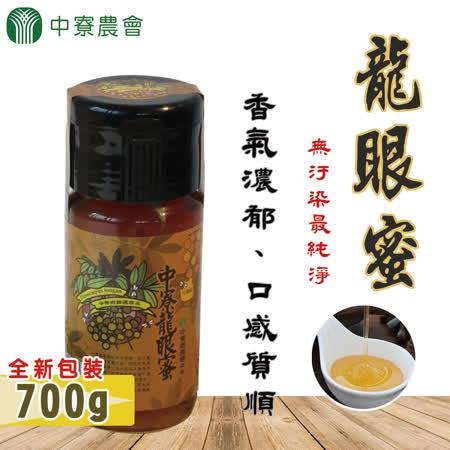 【中寮農會】龍眼蜜-700g-罐 (2罐一組)