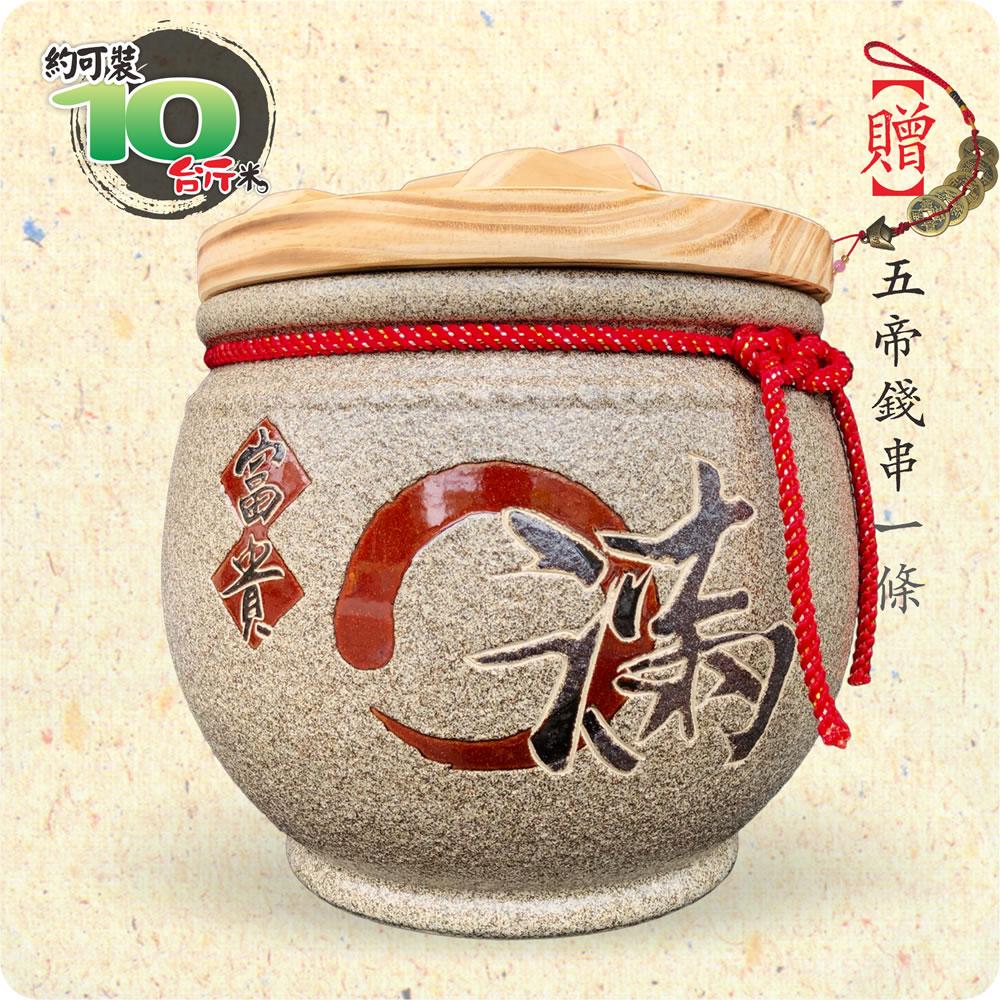 【唐楓藝品米甕】頂級吉利青斗砂釉灰(O滿)(圓滿) | 約裝 10 台斤米