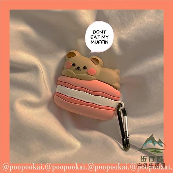 適用蘋果airpods1/2代可愛粉蛋糕小熊無線耳機保護套pro/3【步行者戶外生活館】