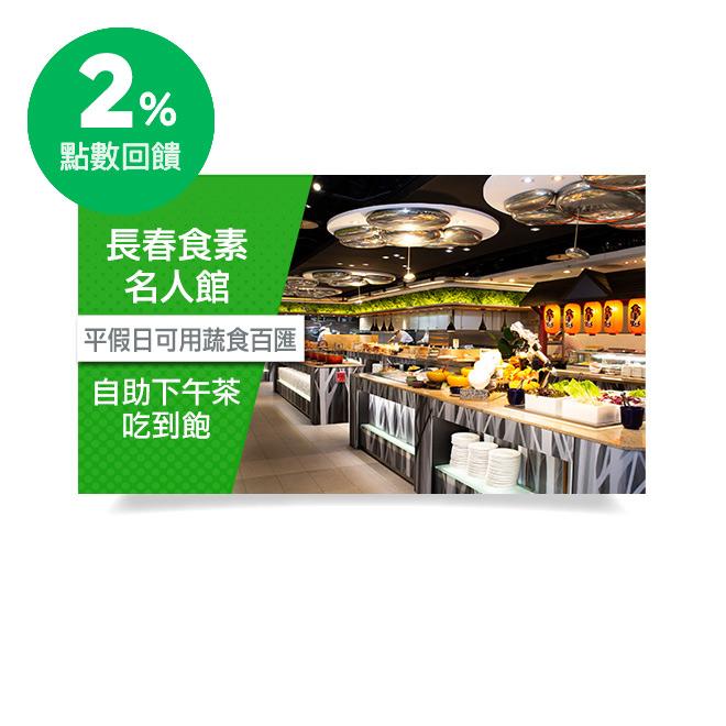 台北 長春食素名人館 平假日自助下午茶蔬食百匯吃到飽