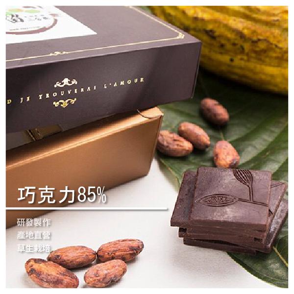 【豆留三合園】黑巧克力85% / 18片