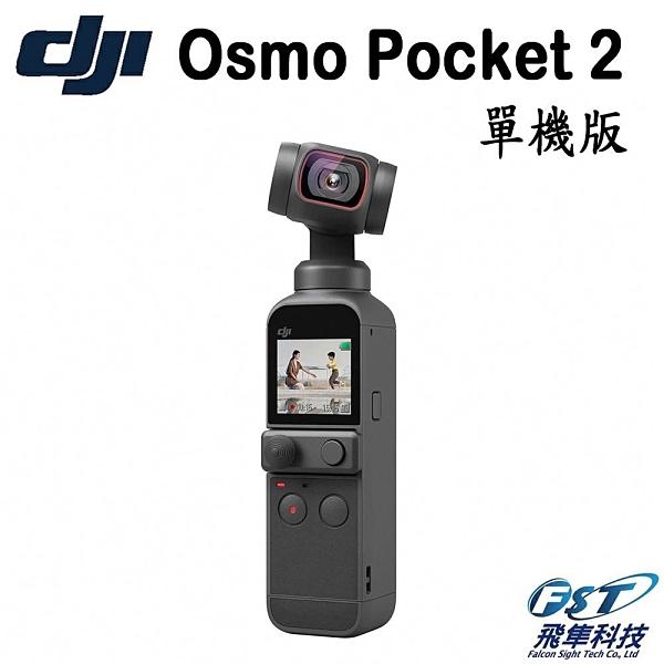 【南紡購物中心】【DJI】OSMO POCKET 2 單機版 (飛隼公司貨)