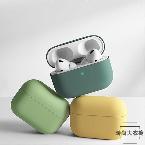 airpods保護套airpodspro耳機套蘋果airpods2二代耳機充電盒【時尚大衣櫥】