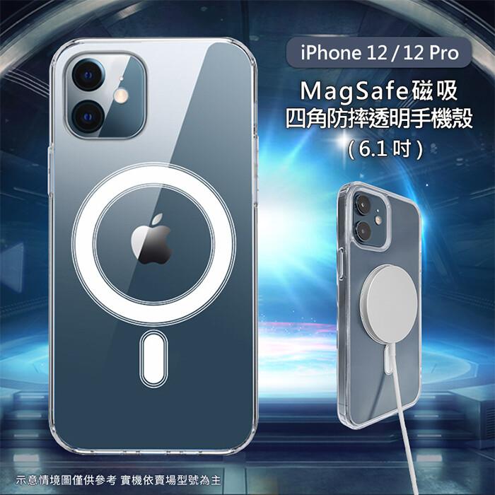 iphone 12 / 12 pro (6.1吋)專用  magsafe磁吸四角防摔透明手機保護殼套