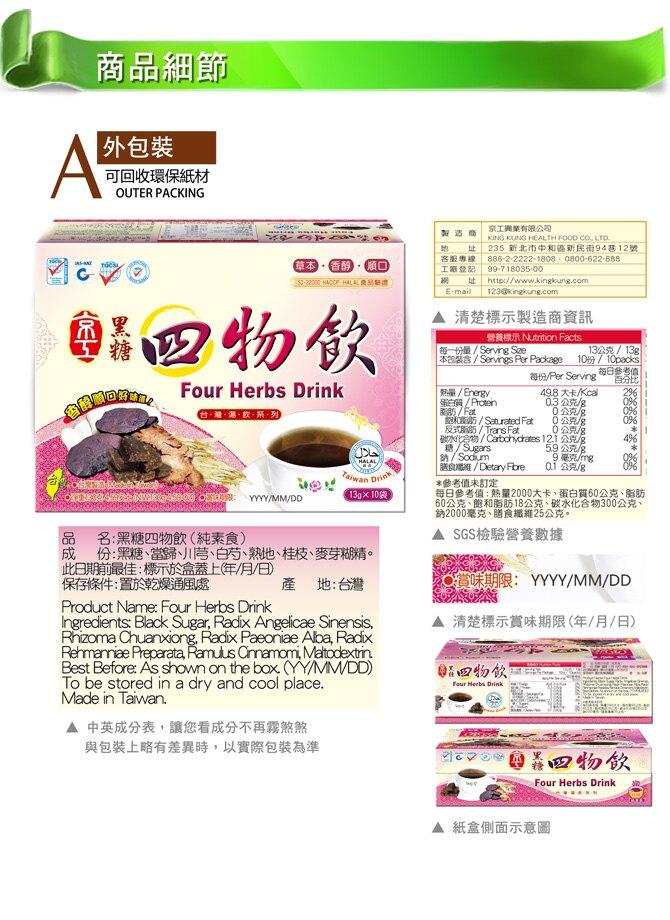 京工 蔬菜湯 買1盒贈送1包 黑糖四物飲 (10包/盒) 純素食| PQ Shop