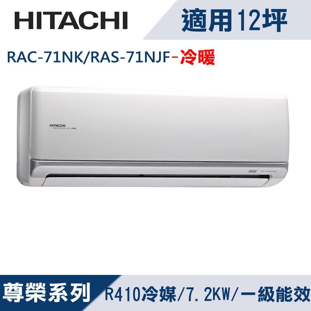 日立標準12坪用變頻尊榮系列分離式冷暖氣RAC-71NK/RAS-71NJF