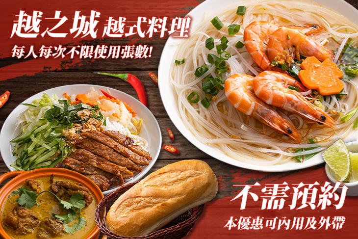 【桃園】越之城越式料理 #GOMAJI吃喝玩樂券#電子票券#美食餐飲