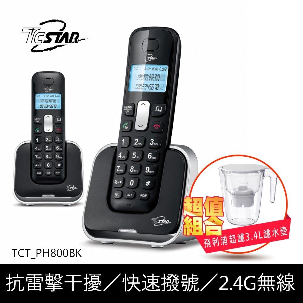 TCSTAR 2.4G雙制式來電顯示雙機無線電話 TCT-PH800BK+PHILIPS AWP2937 超濾3.4L濾水壺 超值組