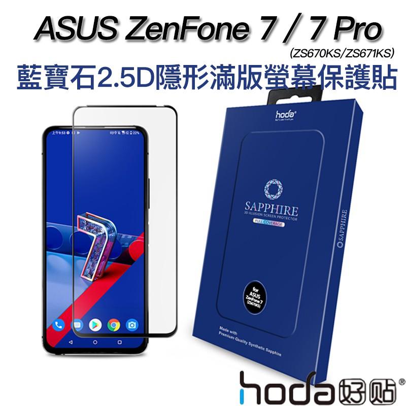 hoda 藍寶石 2.5D 隱形滿版 螢幕保貼 玻璃貼 適用於ASUS ZenFone 7 / 7 Pro
