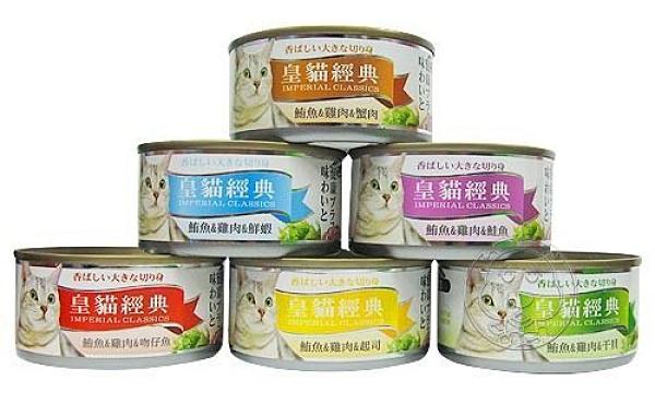 【培菓幸福寵物專營店】皇貓經典《鮪魚特級》貓罐系列170g 紅肉鮪魚 浪貓最愛 大罐
